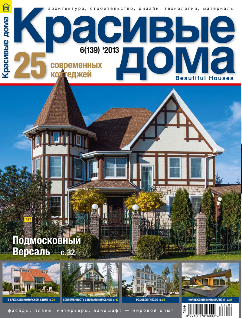Beautiful Houses, Russia - Giugno 2013