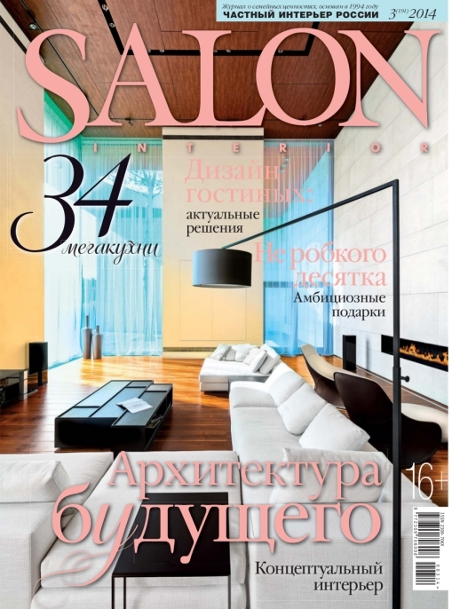 Salon Interior, Russia - Marzo 2014