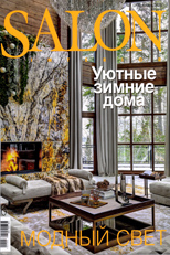 SALON, Russia, January 2020